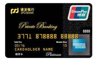 支付宝申请办理浦发银行信用卡额度是多少?