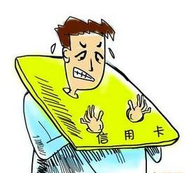 浦发银行信用卡黑名单几年消除