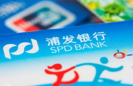 2018年浦发银行信用卡积分新规则,卡友须知!