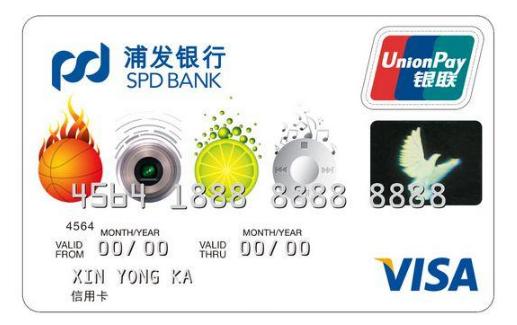 浦发银行最值得申请的4张信用卡