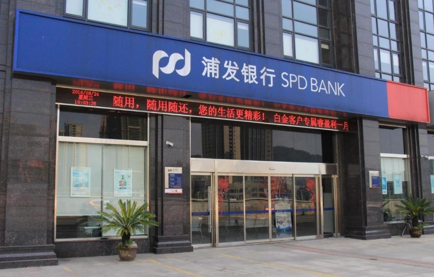 最新浦发银行信用卡申请解析
