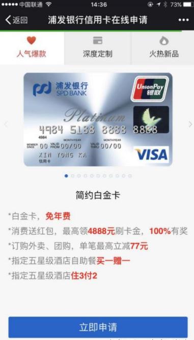 浦发i白金信用卡的提额技巧是什么