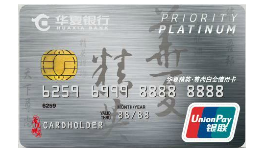 华夏银行精英尊尚白金信用卡额度有多少