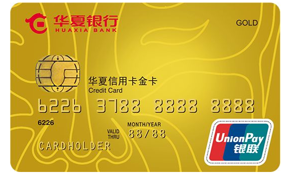 华夏银行信用卡申请流程和技巧