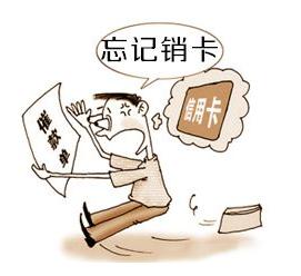 华夏银行信用卡销卡怎么办理