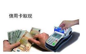 华夏银行信用卡提现额度是多少