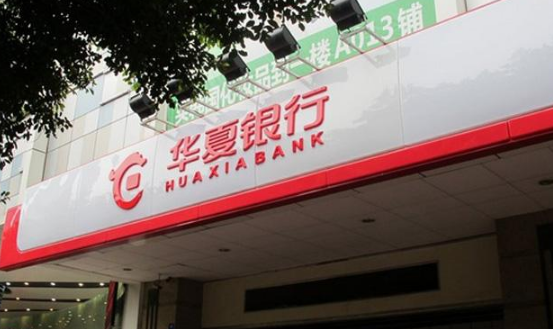 解密华夏银行信用卡4个提额技巧