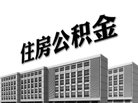 广西南宁针对开发商不许使用公积金贷款买房采取了担保制度的措施整治