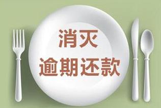 宁波银行信用卡逾期记录如何消除