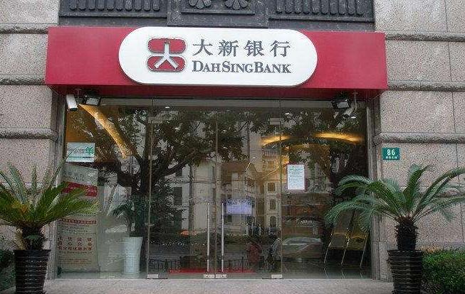 大新银行信用卡还款方式有哪些