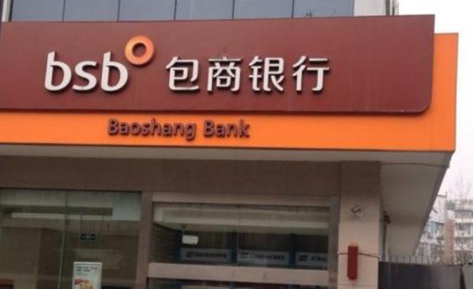 包商银行信用卡个人征信情况怎么查