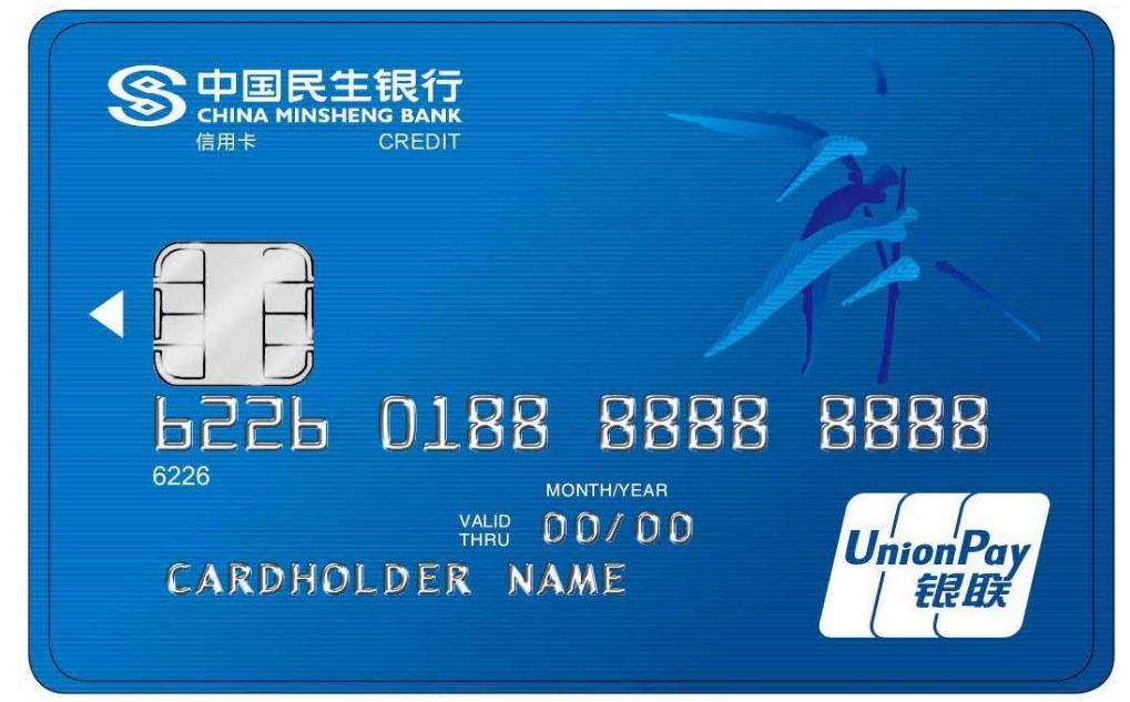 民生银行信用卡额度一般是多少