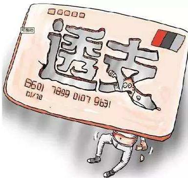 广州银行信用卡如何防止逾期