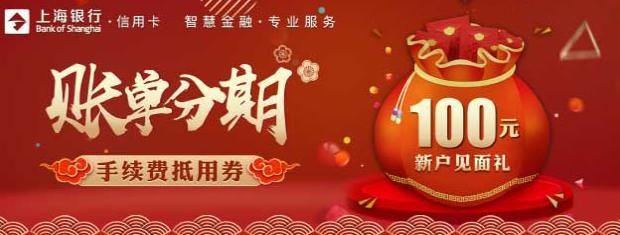上海银行信用卡账单分期新户见面礼!