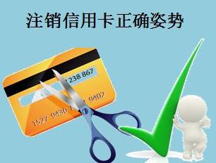 兴业银行信用卡销卡方法