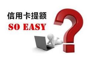 广州银行信用卡提额方法
