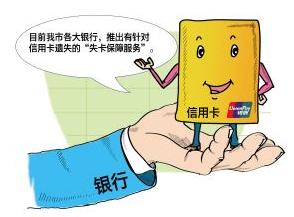 民生银行信用卡挂失、补卡、注销指南