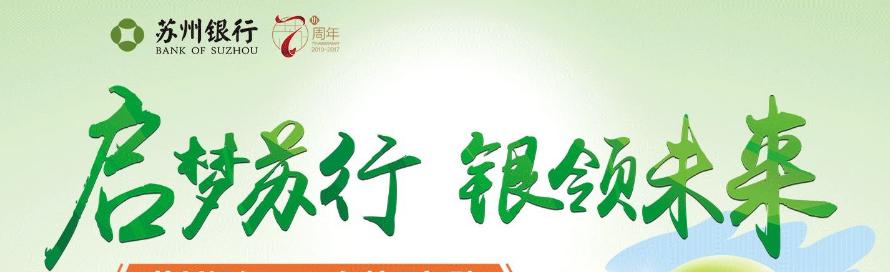 苏州银行信用卡申请条件