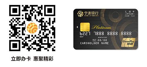 宁波银行信用卡分期12期免2期手续费优惠活动