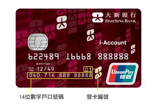 大新银行信用卡在线申请办理需要什么资料?