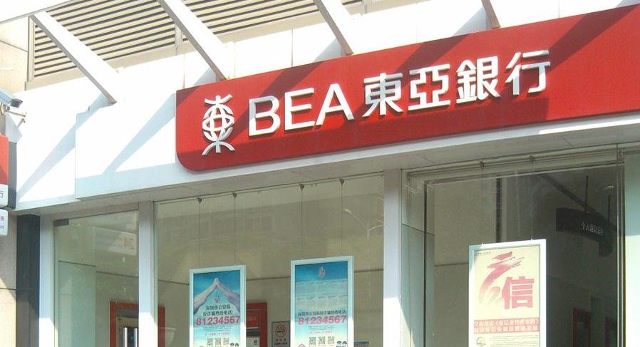 东亚银行信用卡灵活分期业务介绍