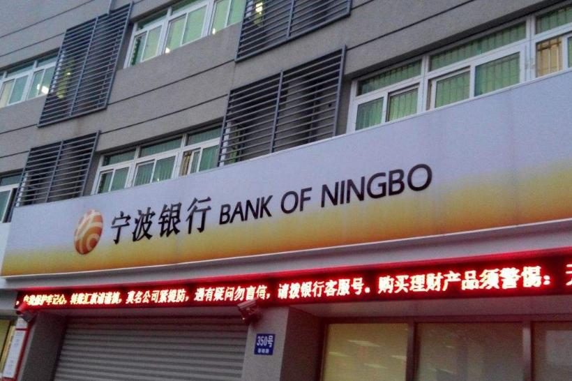 如何查询宁波银行信用卡征信记录