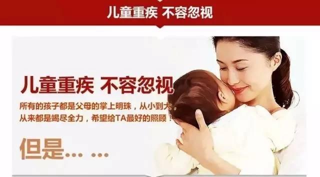 中国少儿平安福  为孩子的成长保驾护航!