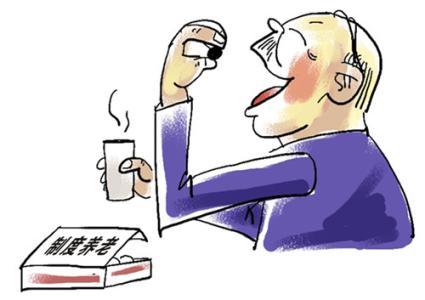 养老保险新政策2017  常见疑问重点解读!
