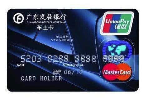 广发银行车主白金信用卡申请条件以及资料简介