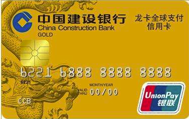 建行信用卡网络申请步骤介绍
