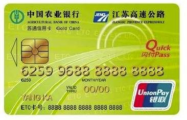 ETC信用卡哪家好?推荐这3张信用卡