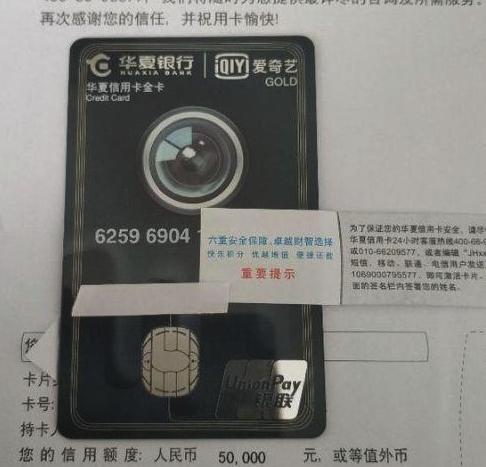 网传华夏信用卡曲线提额成功率100%,千万别误信