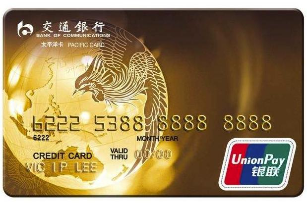 交行信用卡申请全攻略
