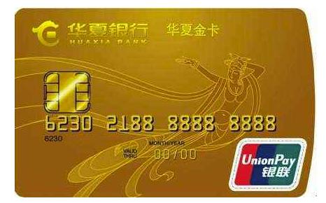 华夏银行信用卡想要申卡容易得这么申请