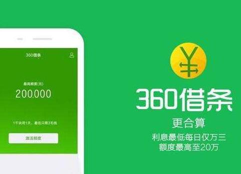 360借条放款最低多少可以借到?