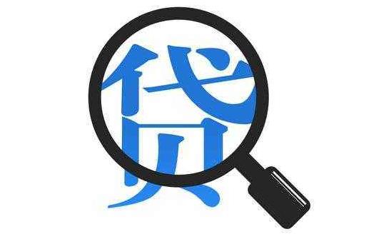 玖富万卡贷款是真的吗?网上的可以申请吗?